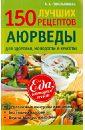Синельникова А. А. 150 лучших рецептов Аюрведы для здоровья, молодости и красоты цена