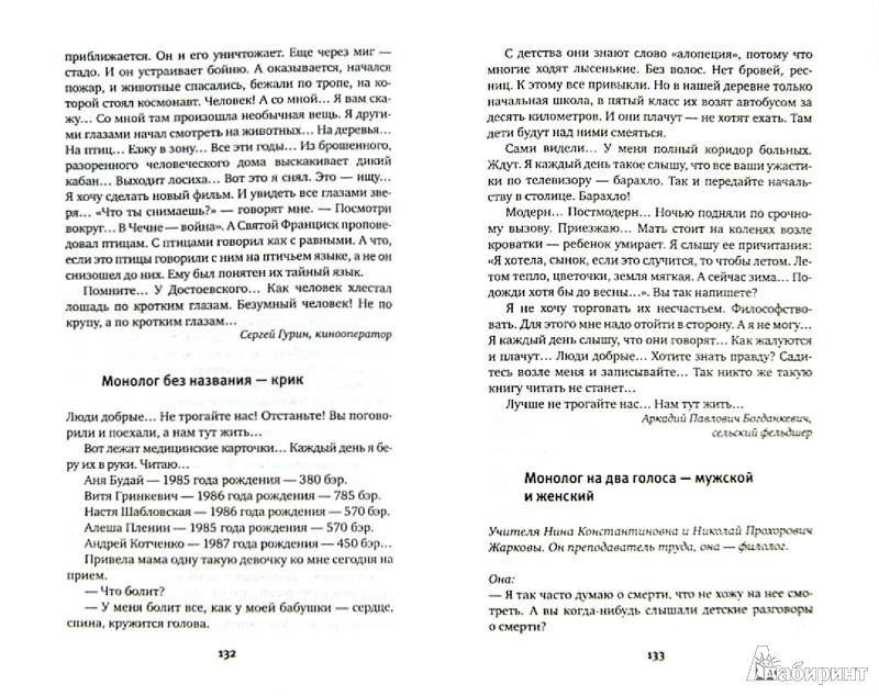 Иллюстрация 1 из 39 для Чернобыльская молитва. Хроника будущего - Светлана Алексиевич | Лабиринт - книги. Источник: Лабиринт