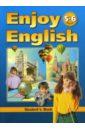 Учебник английского языка Английский с удовольствием/Enjoy English: для 5-6 классов