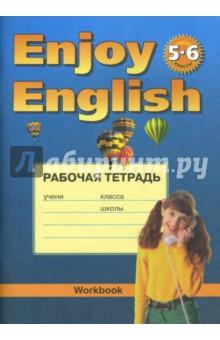 Рабочая тетрадь к учебнику английского языка Английский с удовольствием/Enjoy English для 5-6 кл.