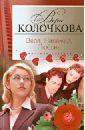 Колочкова Вера Александровна Вера, надежда, любовь