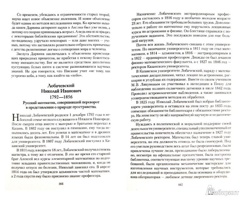 Иллюстрация 1 из 12 для Великие исторические личности. 100 историй о правителях-реформаторах, изобретателях и бунтарях - А. Мудрова | Лабиринт - книги. Источник: Лабиринт