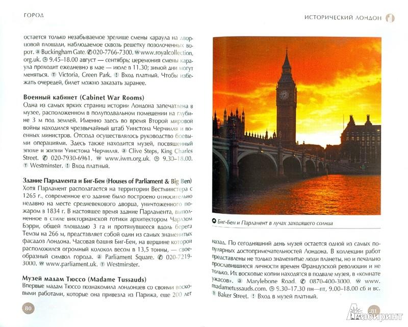 Иллюстрация 1 из 7 для Лондон. Путеводитель - Донна Дейли | Лабиринт - книги. Источник: Лабиринт