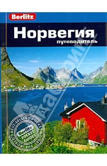 Норвегия: Путеводитель