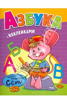 Азбука. Развивающая книжка с наклейками