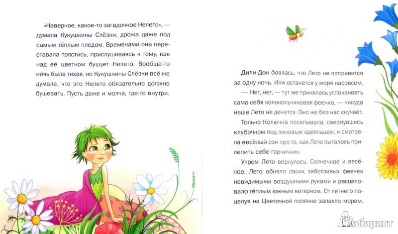 Иллюстрация 1 из 22 для Как фея Колючка вылечила Лето - Ольга Колпакова | Лабиринт - книги. Источник: Лабиринт
