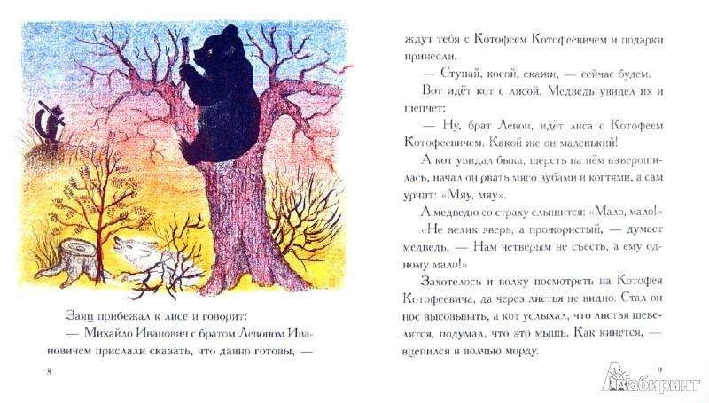 Иллюстрация 1 из 21 для Кот Котофеевич - Юрий Васнецов | Лабиринт - книги. Источник: Лабиринт