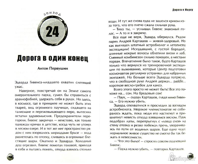Иллюстрация 1 из 7 для Дорога к Марсу - Лукьяненко, Калугин, Зорич, Громов, Первушин | Лабиринт - книги. Источник: Лабиринт