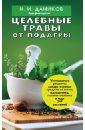 обложка электронной книги Целебные травы от подагры и других заболеваний