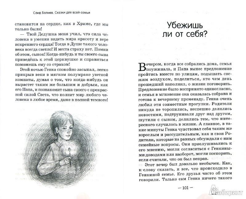Иллюстрация 1 из 12 для Сказки для всей семьи. Арт-педагогика на практике - Саид Валиев | Лабиринт - книги. Источник: Лабиринт