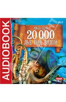 Купить 20 000 лье под водой (CDmp3), ИДДК, Зарубежная литература для детей
