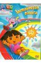 Даша-путешественница. Выпуск 6. Застенчивая радуга (DVD). Мэдден Генри
