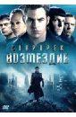Обложка DVD Стартрек: Возмездие