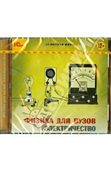 Физика для вузов. Электричество (CDpc)