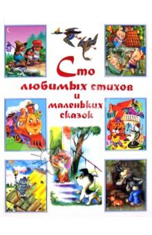 Сто любимых стихов и маленьких сказок издательство аст книга для чтения в детском саду младшая группа 3 4 года