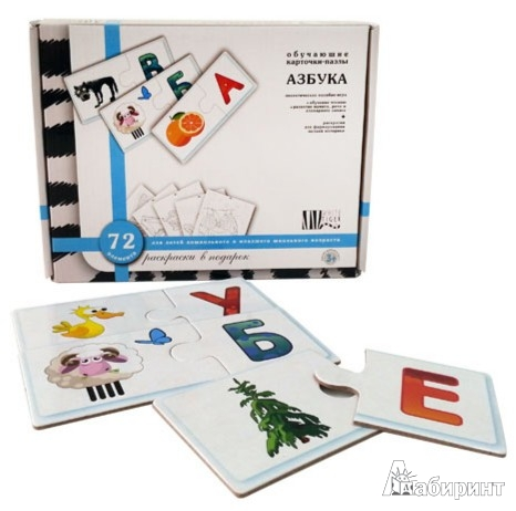 Иллюстрация 1 из 8 для Азбука (русский язык). Обучающие карточки-пазлы. 72 карточки | Лабиринт - книги. Источник: Лабиринт