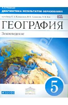География. 5 класс. Диагностика результатов образования к учебнику О.А. Климановой и др. ФГОС