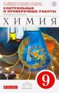 Химия. 9 класс. Контрольные и проверочные работы к уч. Габриеляна