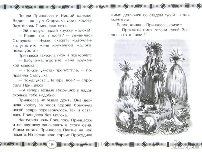 Иллюстрация 1 из 5 для 200 любимых сказок-мультфильмов - Михалков, Шульжик, Прокофьева, Успенский, Александрова, Козлов, Чуковский | Лабиринт - книги. Источник: Лабиринт