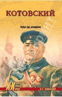 Котовский. Робин Гуд революции