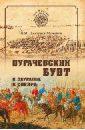 Обложка Пугачевский бунт в Зауралье и Сибири