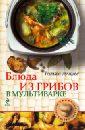 Блюда из грибов в мультиварке савинова н блюда из грибов в мультиварке самые вкусные рецепты