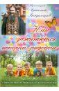 Протоиерей Артемий Владимиров Как зажигаются искорки радости. Увлекательные беседы со школьниками