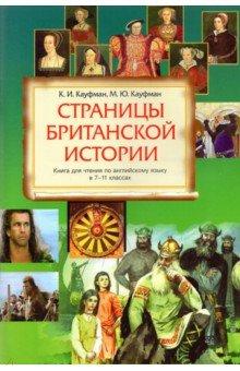 Страницы британской истории. 7-11 классы. Книга для чтения по английскому языку