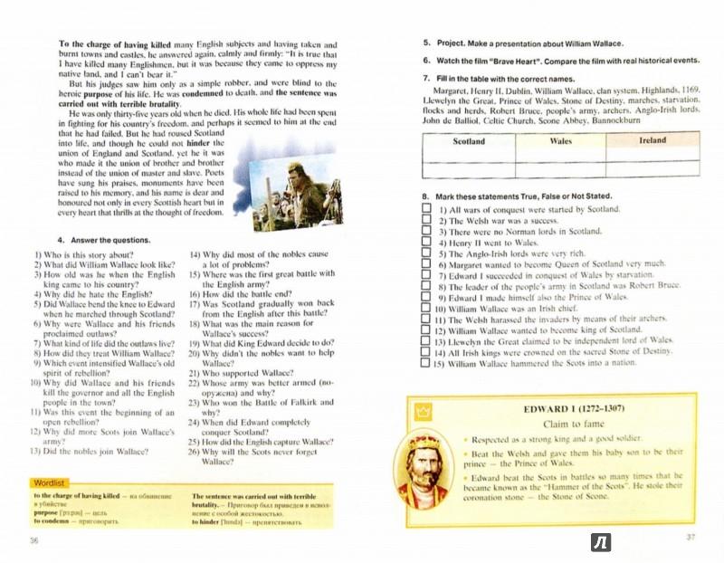 Иллюстрация 1 из 22 для Страницы британской истории. 7-11 классы. Книга для чтения по английскому языку - Кауфман, Кауфман | Лабиринт - книги. Источник: Лабиринт