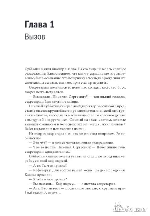 Иллюстрация 1 из 16 для HR-квест.Как сделать сотрудников адвокатами бренда - Воронин, Кабицкая, Тихонова   Лабиринт - книги. Источник: Лабиринт