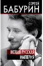 Бабурин Сергей Николаевич Новая русская империя