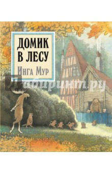 Купить Домик в лесу (иллюстрации Инги Мур), Добрая книга, Современные сказки зарубежных писателей