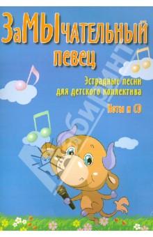 ЗаМычательный певец: эстрадные песни для детского коллектива (+CD)