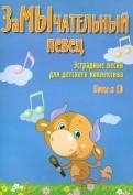 ЗаМЫчательный певец. Эстрадные песни для детского коллектива (+CD)