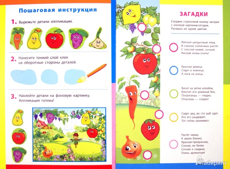Иллюстрация 1 из 7 для Сад-огород: книжка-вырезалка с загадками | Лабиринт - книги. Источник: Лабиринт