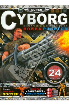 Cyborg. Война роботов: книга-раскраска-конструктор