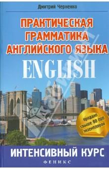 Практическая грамматика английского языка: интенсивный курс