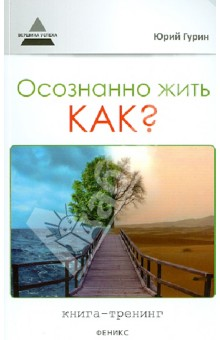 Осознанно жить. Как?: книга-тренинг галеви р сефер га кузари книга хазара книга ответа и доказательства по поводу унижаемой веры