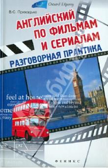 Английский по фильмам и сериалам: разговорная практика