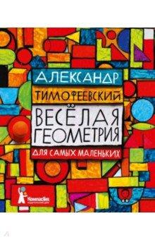 Тимофеевский Александр Павлович » Весёлая геометрия для самых маленьких