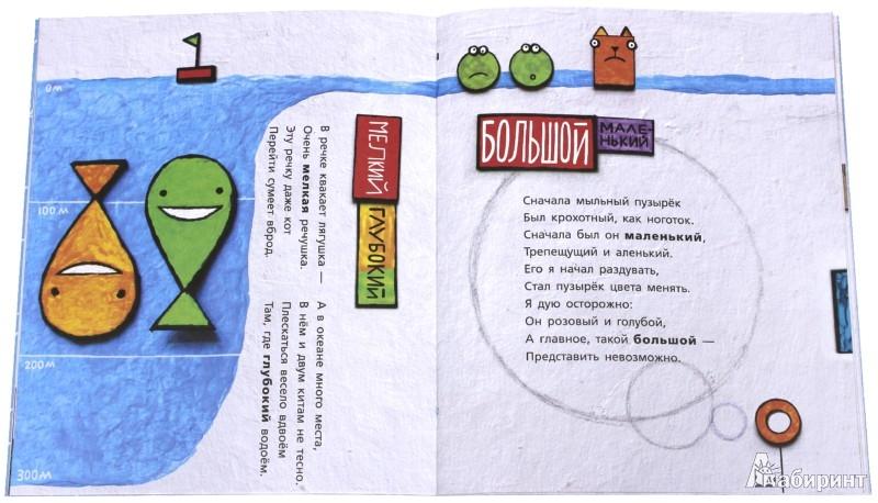 Иллюстрация 1 из 44 для Весёлая геометрия для самых маленьких - Александр Тимофеевский | Лабиринт - книги. Источник: Лабиринт