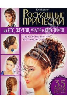 Роскошные прически из кос, жгутов, узлов и хвостиков. Идеи для праздников и на каждый день. 35 идей