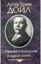 Дойл Артур Конан Собрание сочинений в одной книге