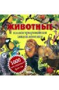 Животные. Иллюстрированная энциклопедия, Климов Андрей