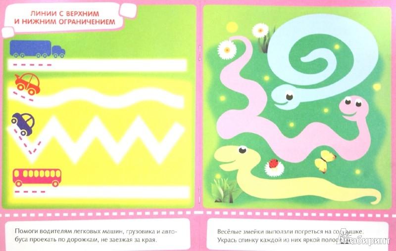 Иллюстрация 1 из 17 для Развиваем моторику руки. Для детей 4-5 лет - Марина Султанова | Лабиринт - книги. Источник: Лабиринт