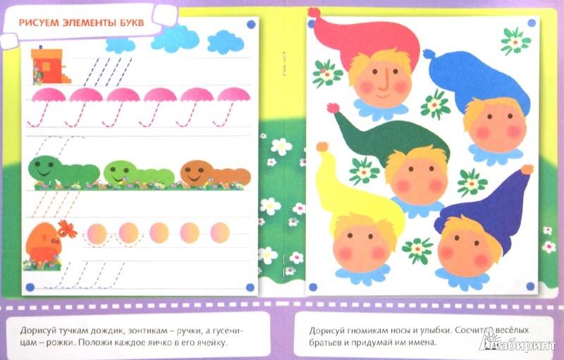 Иллюстрация 1 из 15 для Развиваем моторику руки. Для детей 6-7 лет - Марина Султанова | Лабиринт - книги. Источник: Лабиринт