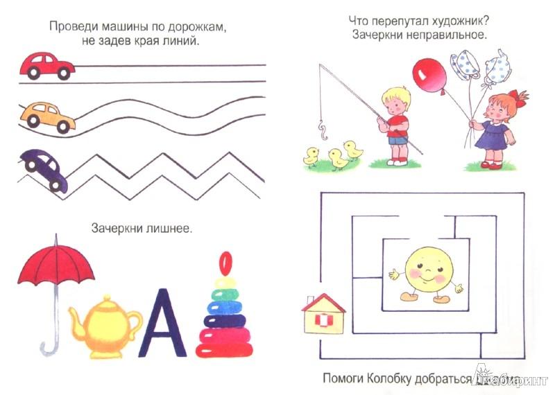 Иллюстрация 1 из 20 для Весёлые домашние задания для детей 3 лет | Лабиринт - книги. Источник: Лабиринт