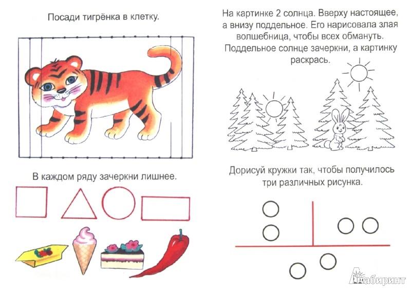 Иллюстрация 1 из 26 для Весёлые домашние задания. Детям 4 лет | Лабиринт - книги. Источник: Лабиринт