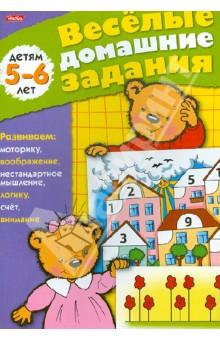 Весёлые домашние задания. Детям 5-6 лет