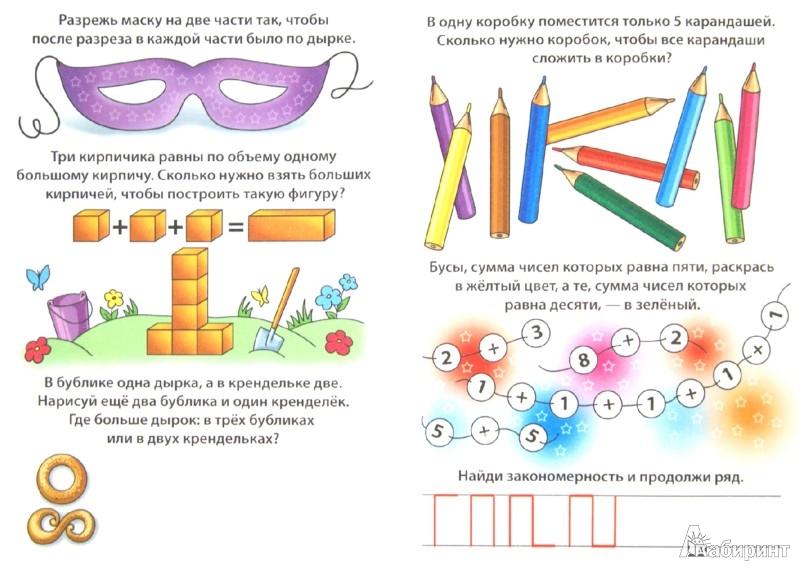 Иллюстрация 1 из 28 для Весёлые домашние задания. Детям 5-6 лет | Лабиринт - книги. Источник: Лабиринт